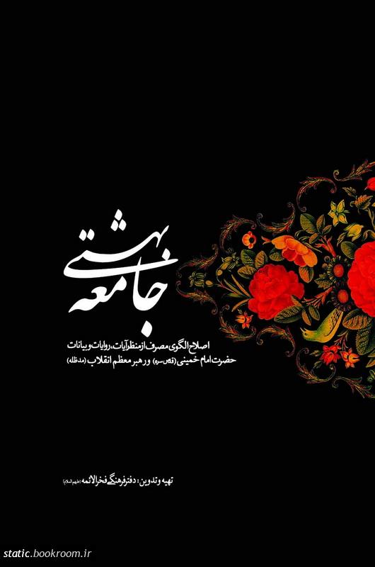 جامعه بهشتی: اصلاح الگوی مصرف از منظر آیات، روایات و بیانات حضرت امام خمینی (قدس سره) و رهبر معظم انقلاب (مدظله العالی)