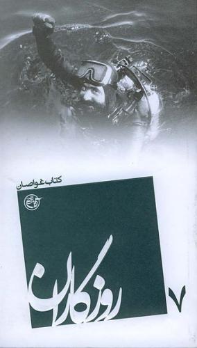 روزگاران 7 - كتاب غواصان