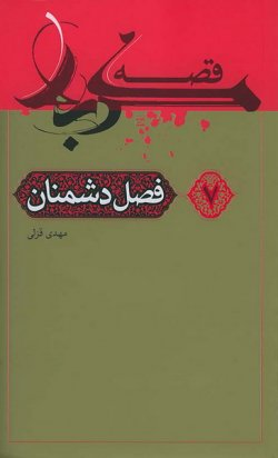 قصه کربلا - جلد هفتم: فصل دشمنان