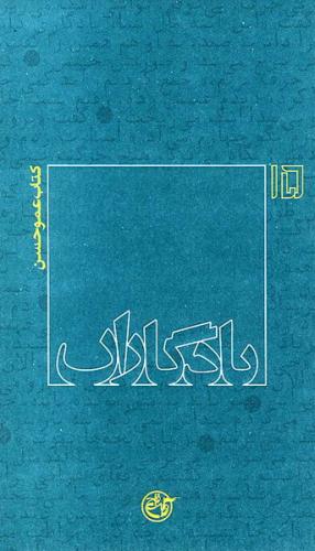 یادگاران 15 - كتاب عمو حسن