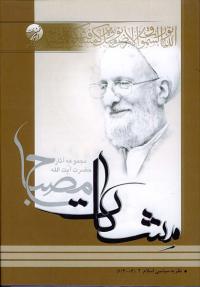 نظریه سیاسی اسلام - جلد دوم (مشکات)