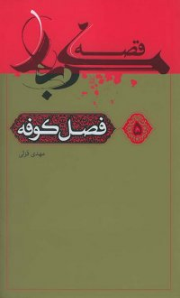 قصه کربلا - جلد پنجم: فصل کوفه