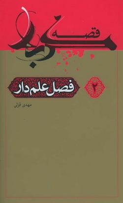قصه کربلا - جلد دوم: فصل علم دار