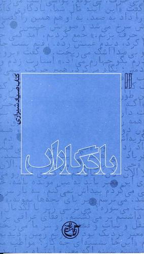 یادگاران 11 - كتاب صیاد شیرازی