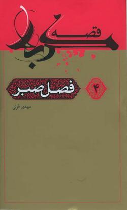 قصه کربلا - جلد چهارم: فصل صبر