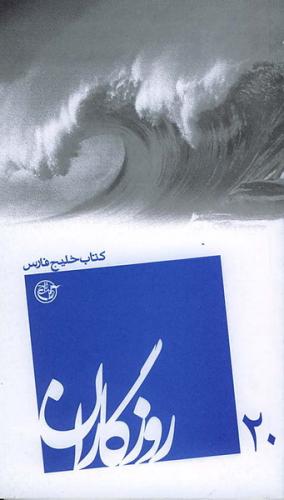 روزگاران 20 - كتاب خلیج فارس