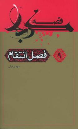 قصه کربلا - جلد نهم: فصل انتقام