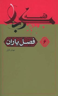 قصه کربلا - جلد ششم: فصل یاران