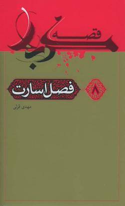 قصه کربلا - جلد هشتم: فصل اسارت