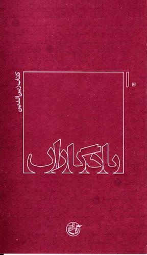 یادگاران 10 - كتاب زین الدین