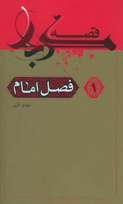 قصه کربلا - جلد اول: فصل امام