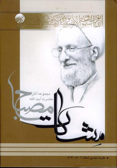 نظریه سیاسی اسلام - جلد اول (مشکات)