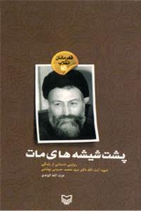 زندگی نامه داستانی شهید بهشتی منتشر شد