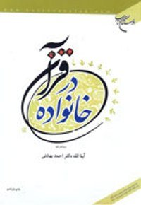 خانواده از نظرگاه قرآن