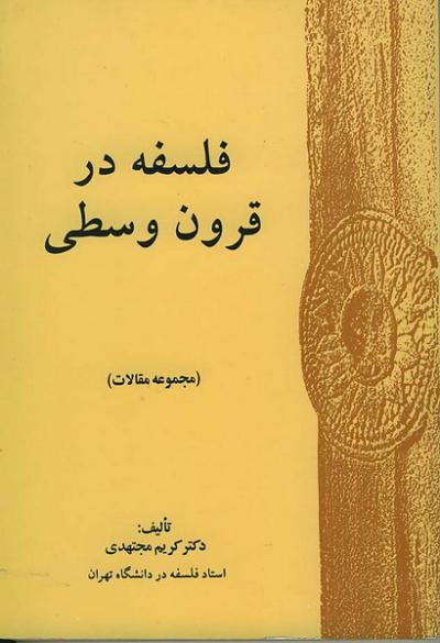 فلسفه در قرون وسطی (مجموعه مقالات)