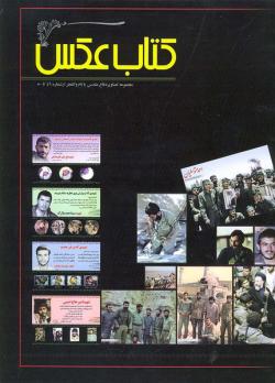 کتاب عکس 1: مجموعه تصاویر دفاع مقدس با نام والفجر از شماره 49 تا 80