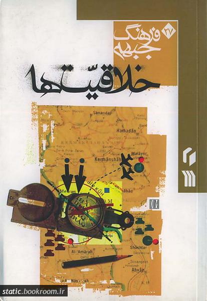 فرهنگ جبهه 27: خلاقیت ها