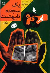 یک سجده تا بهشت: خاطراتی از زندگی سردار شهید یوسف شریف