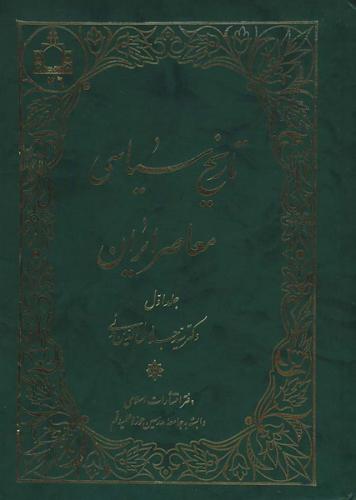 تاریخ سیاسی معاصر ایران ج1