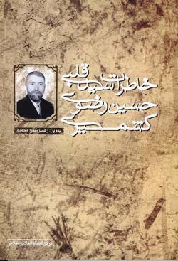 خاطرات سید قلبی حسین رضوی کشمیری