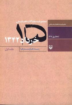 همایش 15 خرداد - جلد اول