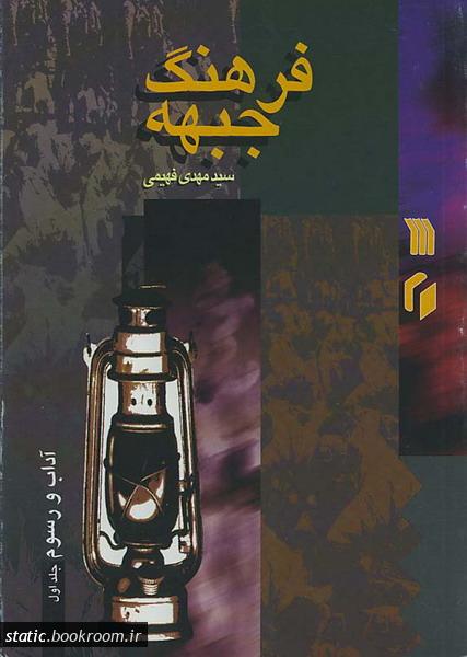فرهنگ جبهه 14: آداب و رسوم - جلد اول