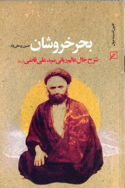 بحر خروشان: شرح حال عالم ربانی سید علی قاضی (ره)
