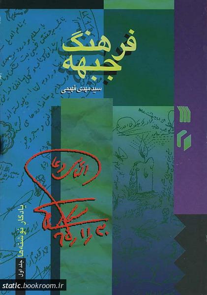 فرهنگ جبهه 7: یادگار نوشته ها - جلد اول