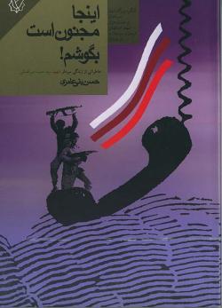 اینجا مجنون است؛ بگوشم: خاطراتی از زندگی سردار شهید سیدحمید میرافضلی