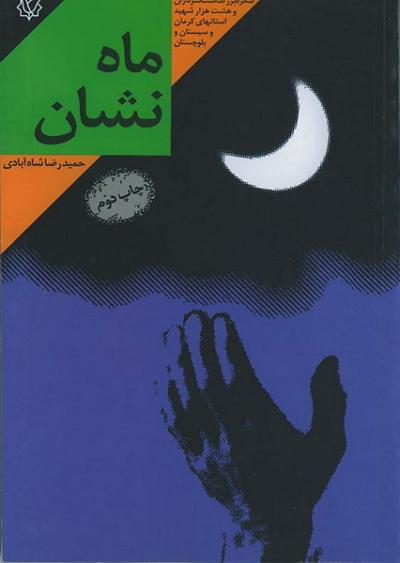 ماه نشان: بر اساس زندگی سردار شهید علی حاجبی