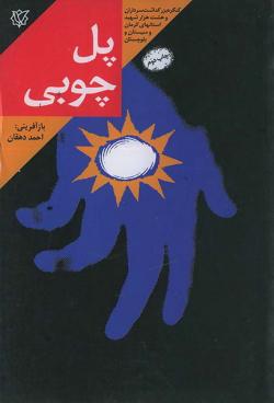 پل چوبی: خاطرات زندگی سردار شهید احمد امینی