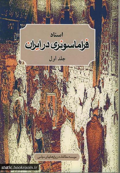 اسناد فراماسونری در ایران - جلد اول