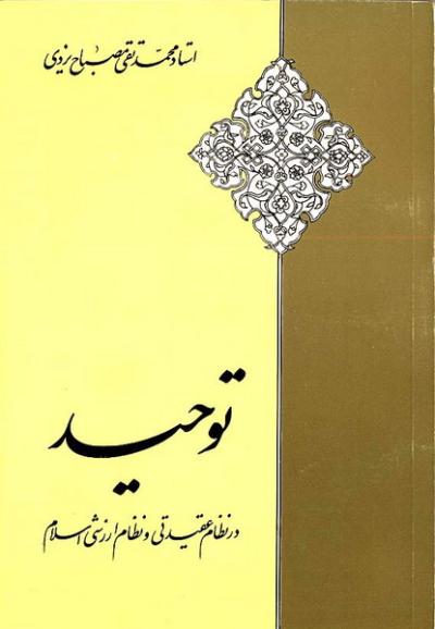 توحید در نظام عقیدتی و نظام ارزشی اسلام