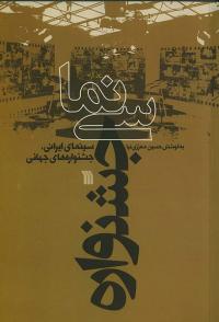 سینما - جشنواره: سینمای ایرانی، جشنواره های جهانی