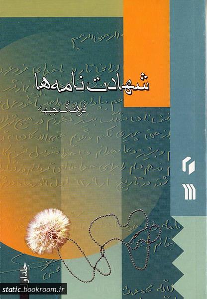 فرهنگ جبهه 48: شهادت نامه ها - جلد اول