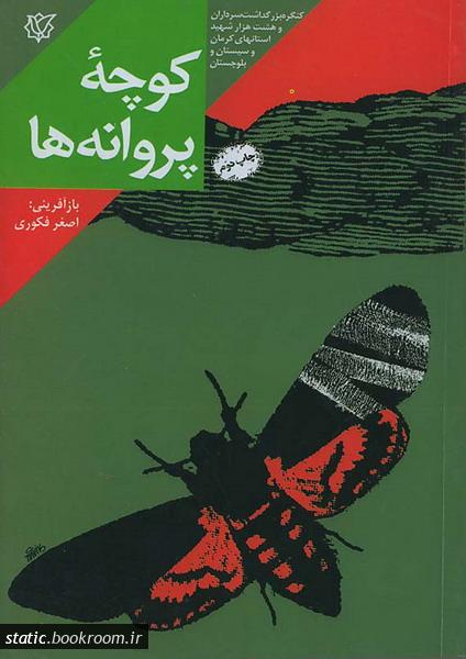 کوچه پروانه ها: خاطرات زندگی سردار شهید حاج عبدالمهدی مغفوری معاون ستاد لشکر 41 ثارالله