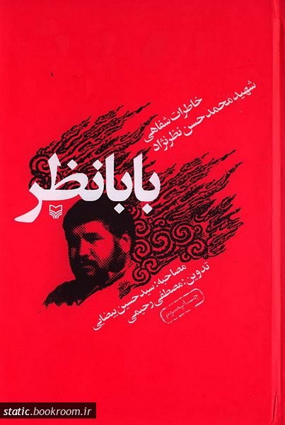 نگاهی به کتاب «بابانظر»، خاطرات شفاهی شهید محمدحسن نظرنژاد در سالروز شهادتش
