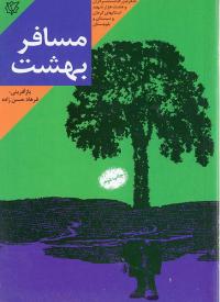 مسافر بهشت: خاطرات زندگی سردار شهید محمدرضا مرادی
