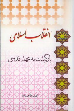 انقلاب اسلامی، بازگشت به عهد قدسی