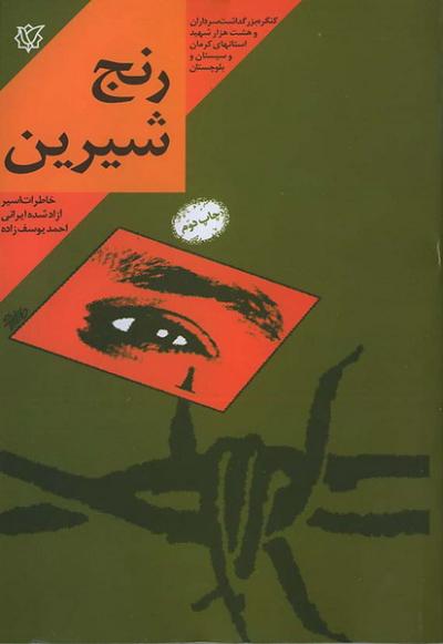 رنج شیرین: خاطرات اسیر آزاد شده ایرانی احمد یوسف زاده