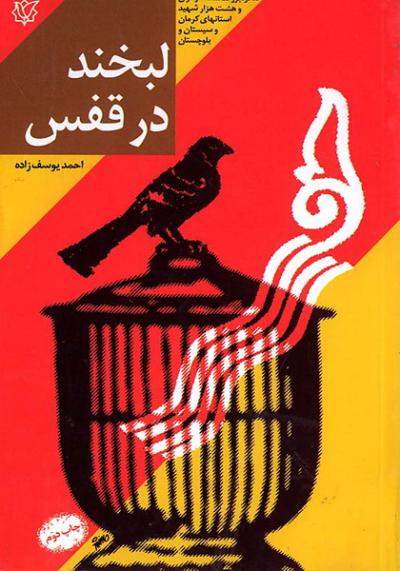 لبخند در قفس: خاطرات اسیر آزاد شده ایرانی احمد یوسف زاده