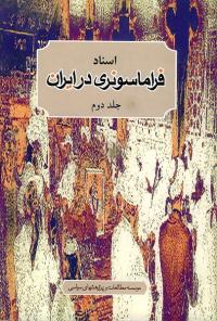 اسناد فراماسونری در ایران (دوره دو جلدی)