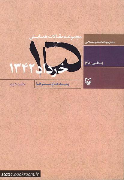 همایش 15 خرداد - جلد دوم