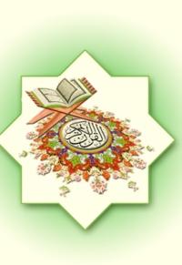 جریانهای تفسیر قرآن
