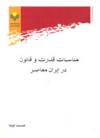 مناسبات قدرت و قانون در ایران