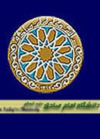 کتاب «فلسفه اقتصاد اسلامی» منتشر شد