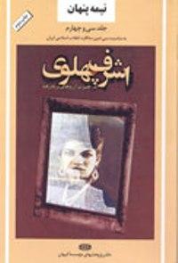 چاپ سوم اشرف پهلوی