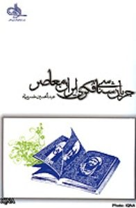 جریانشناسی فکری ایران