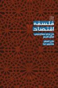 گزارشی از سه کتاب برگزیده کتاب سال حوزه