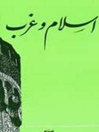 نقش مسلمانان در گفتگو با پرفسور شریف؛ تازه مسلمان فرانسوی